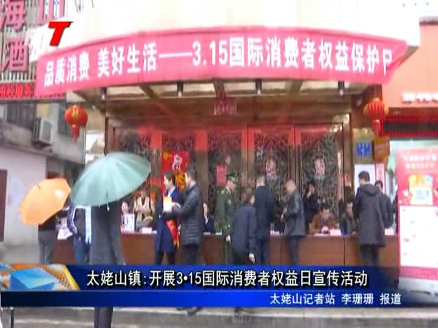 太姥山镇:开展3•15国际消费者权益日宣传活动