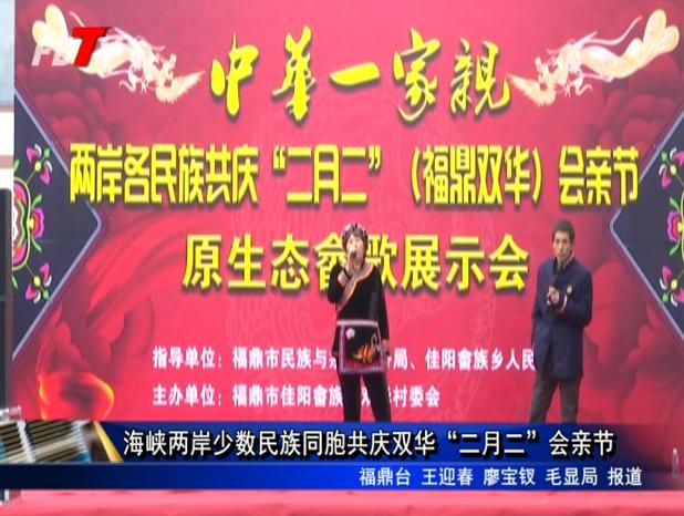 """海峡两岸少数民族同胞共庆双华""""二月二""""会亲节"""
