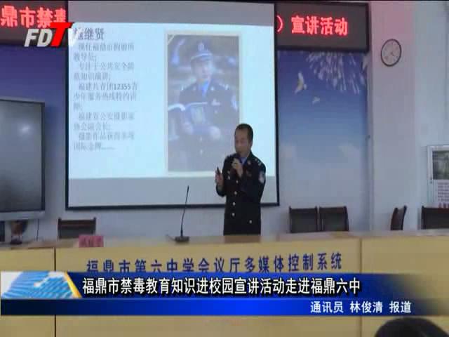 福鼎市禁毒教育知识进校园宣讲活动走进福鼎六中
