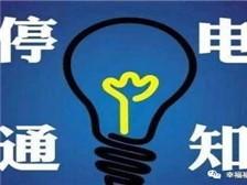 快准备好充电宝!3月26日至29日福鼎这些地方将停电检修!