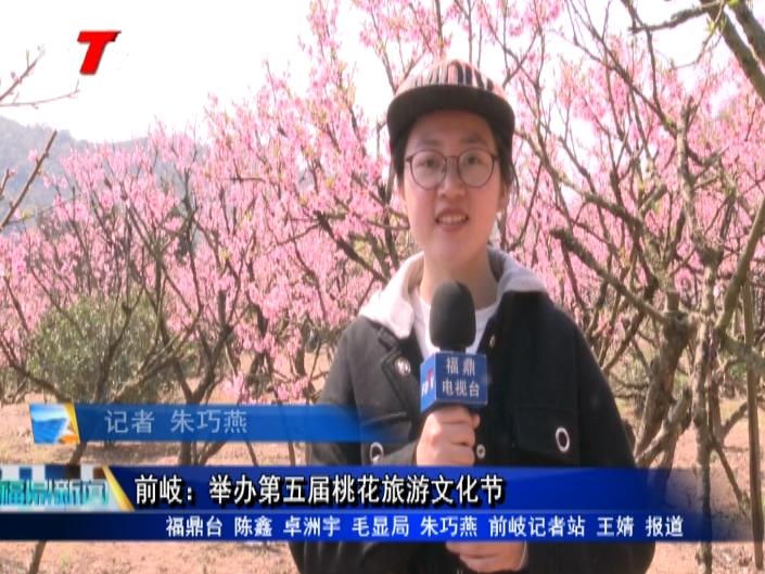 前岐:举办第五届桃花旅游文化节
