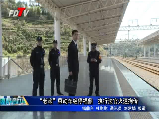 """""""老赖""""乘动车经停福鼎 执行法官火速拘传"""