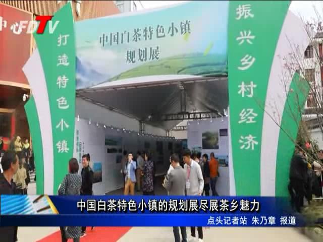 中国白茶特色小镇的规划展尽展茶乡魅力