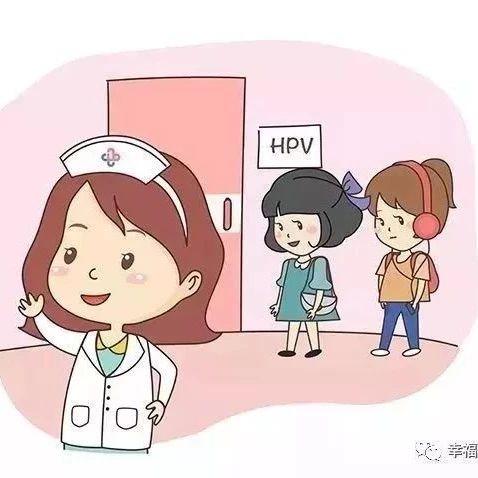 @福鼎人 市防疫站现可接种4价HPV疫苗