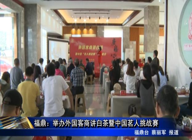 福鼎:举办外国客商讲白茶暨中国茗人挑战赛