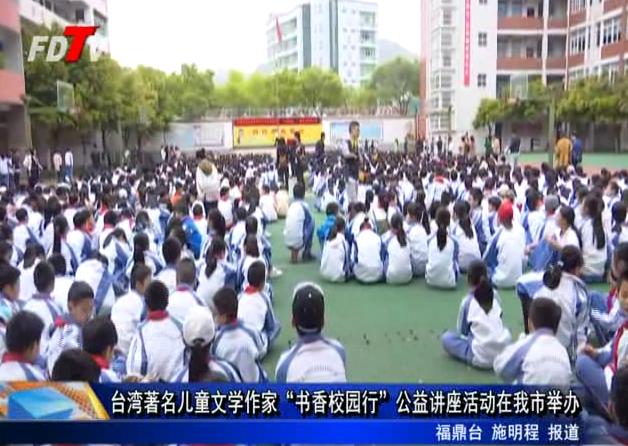 """台湾著名儿童文学作家'书香校园行'""""公益讲座活动在我市举办"""