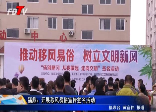 福鼎:开展移风易俗宣传签名活动