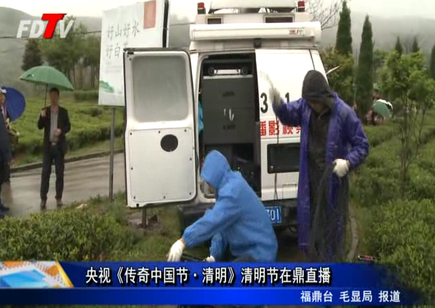 央视《传奇中国节•清明》清明节在鼎直播