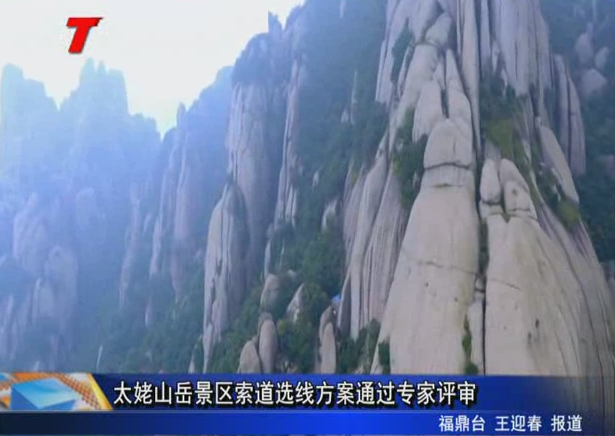 太姥山岳景区索道选线方案通过专家评审