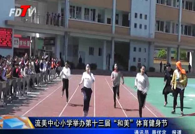"""流美中心小学举办第十三届""""和美""""体育健身节"""