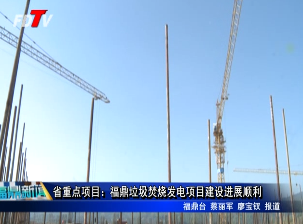 省重点项目:福鼎垃圾焚烧发电项目建设进展顺利