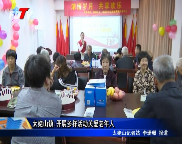 太姥山镇:开展多样活动关爱老年人
