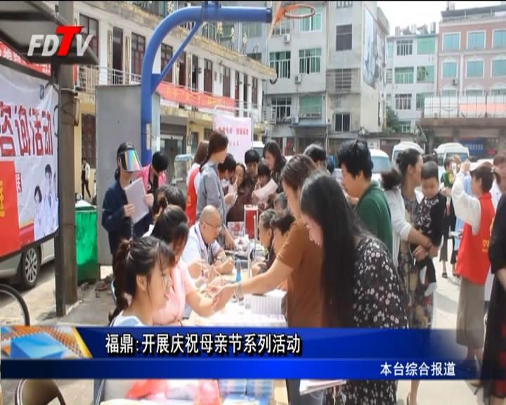 福鼎:开展庆祝母亲节系列活动