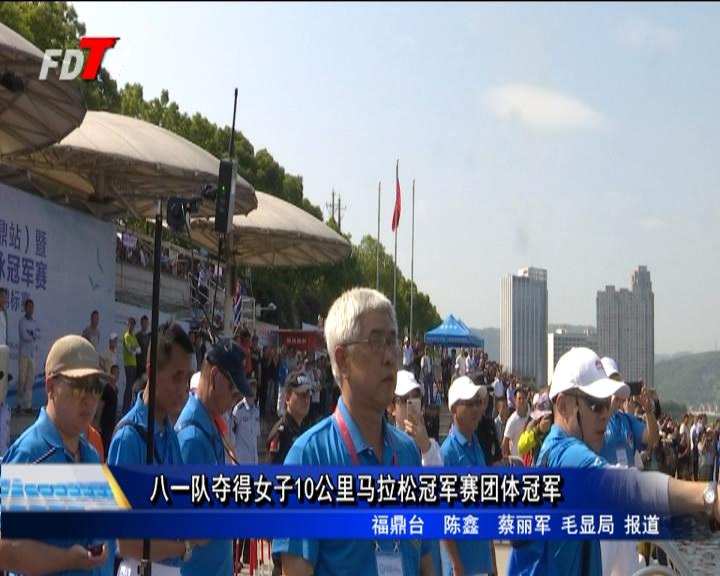 八一队夺得女子10公里马拉松冠军赛团体冠军