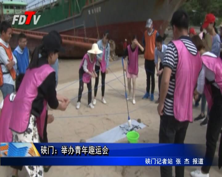 硖门:举办青年趣运会