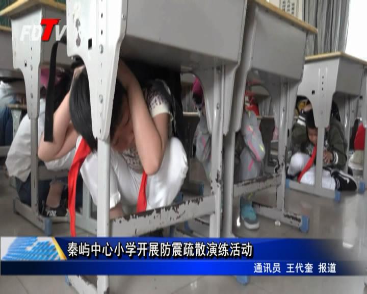 秦屿中心小学开展防震疏散演练活动