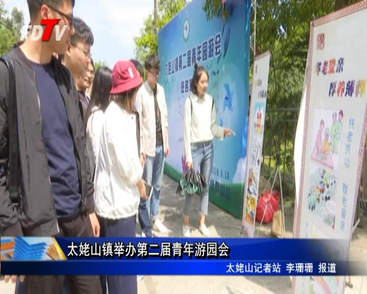 太姥山镇举办第二届青年游园会