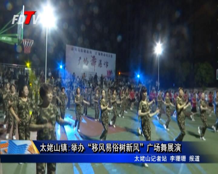 """太姥山镇:举办""""移风易俗树新风""""广场舞展演"""