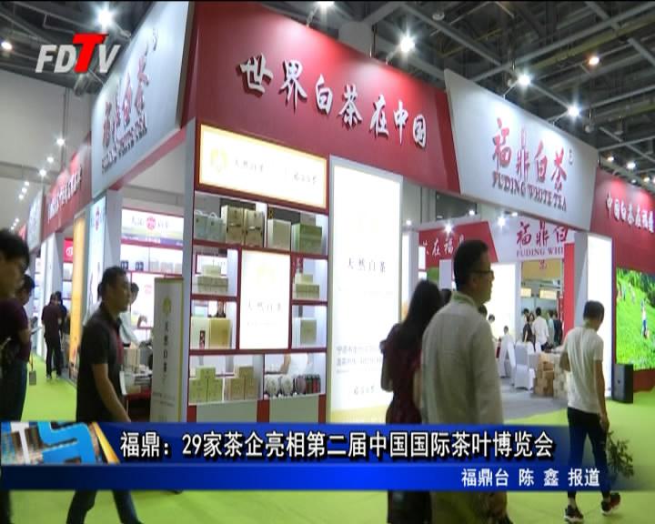 福鼎:29家茶企亮相第二届中国国际茶叶博览会