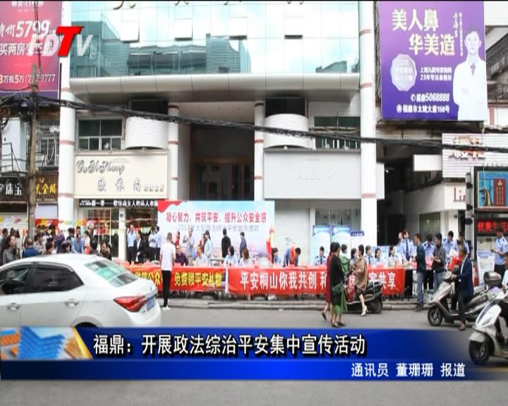 福鼎:开展政法综治平安集中宣传活动