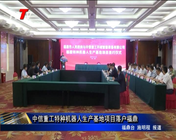 中信重工特种机器人生产基地项目落户福鼎
