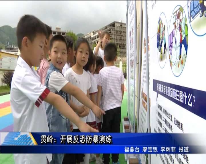 贯岭:开展反恐防暴演练
