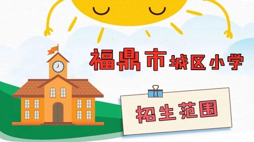 @福鼎家长,城区小学招生片区调整啦!