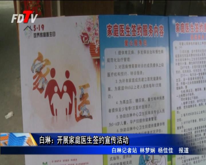 白琳:开展家庭医生签约宣传活动