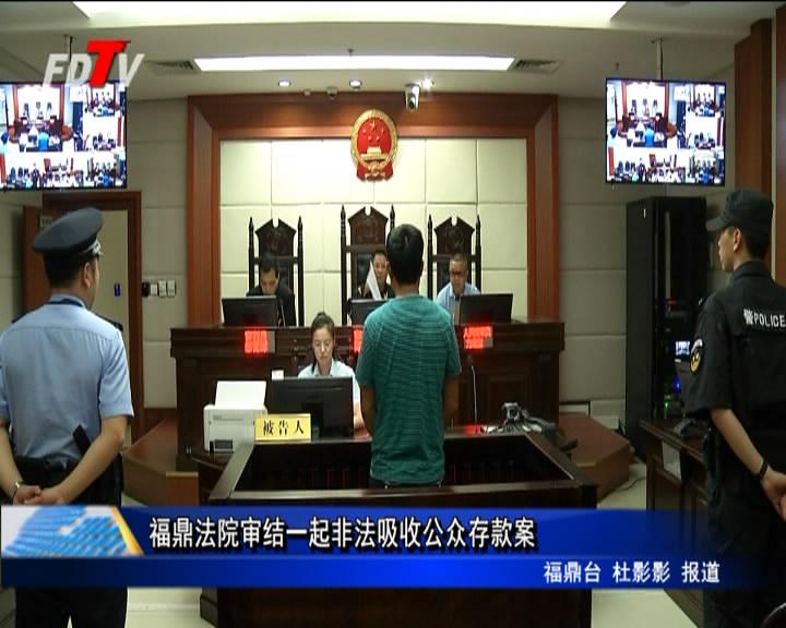 福鼎法院审结一起非法吸收公众存款案