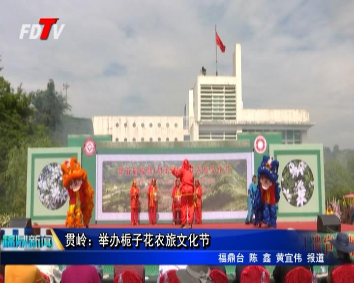 贯岭:举办栀子花农旅文化节