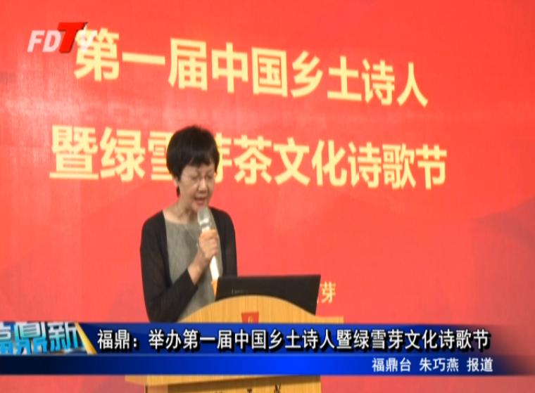 福鼎:举办第一届中国乡土诗人暨绿雪芽文化诗歌节