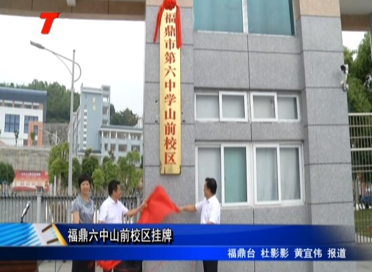 福鼎六中山前校区挂牌