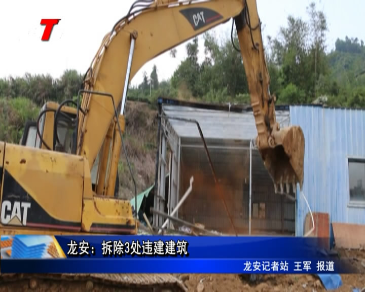 龙安:拆除3处违建建筑