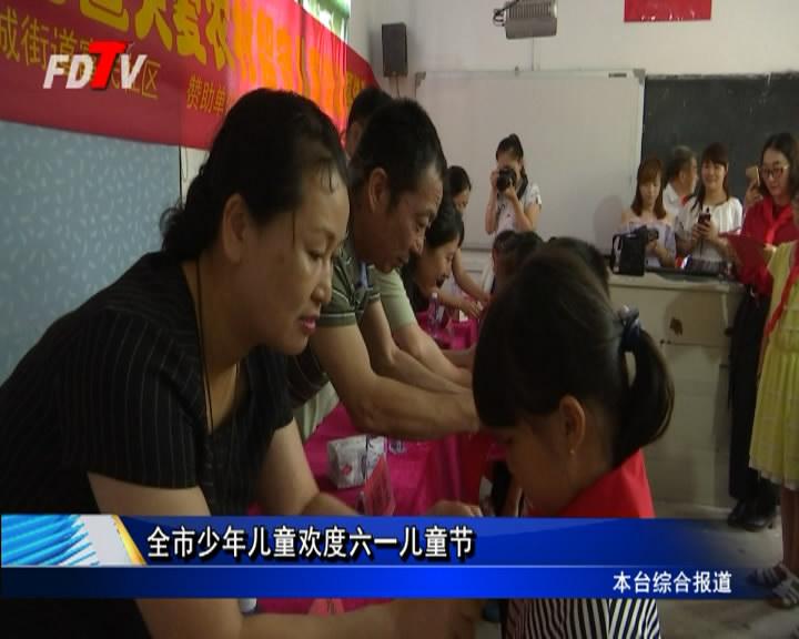 全市少年儿童欢度六一儿童节