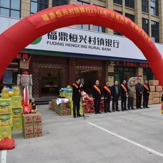 开业典礼怎么移风易俗,福鼎恒兴村镇银行开了个好头!