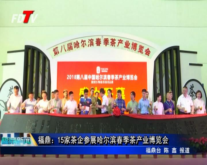 福鼎:15家茶企参展哈尔滨春季茶产业博览会