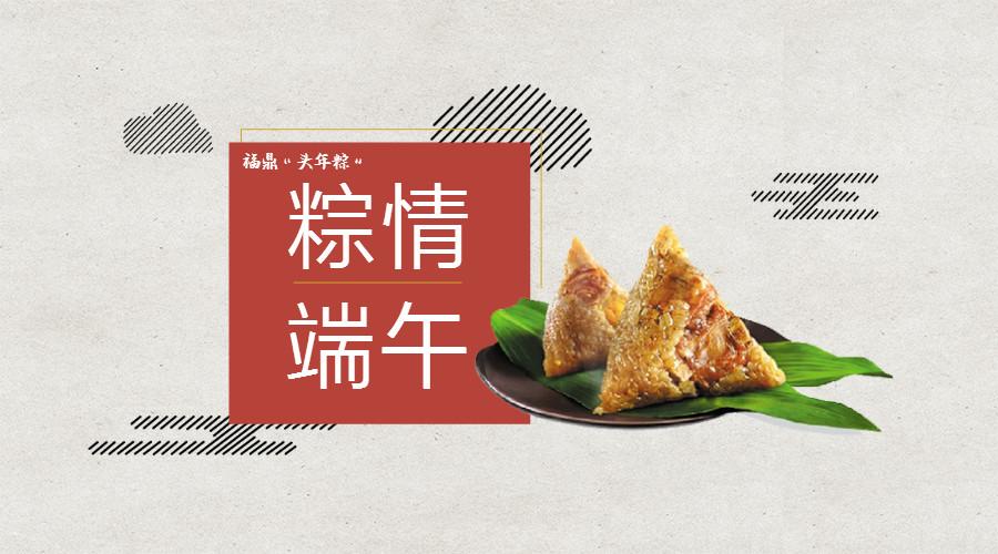 """""""粽""""情端午,粽香四溢,福鼎""""头年粽""""吃出浓浓乡情!"""
