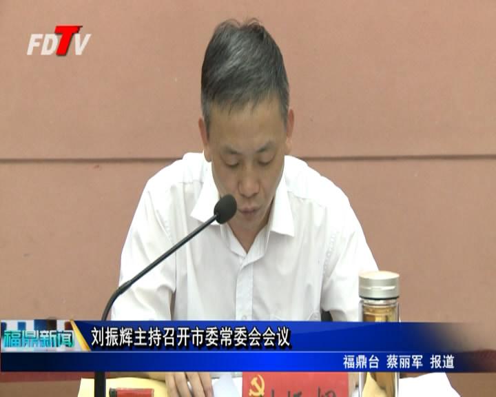 刘振辉主持召开市委常委会会议