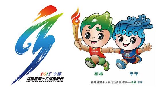 第十六届省运会会徽、吉祥物、主题口号、会歌;第十届老健会会徽、主题口号公布!