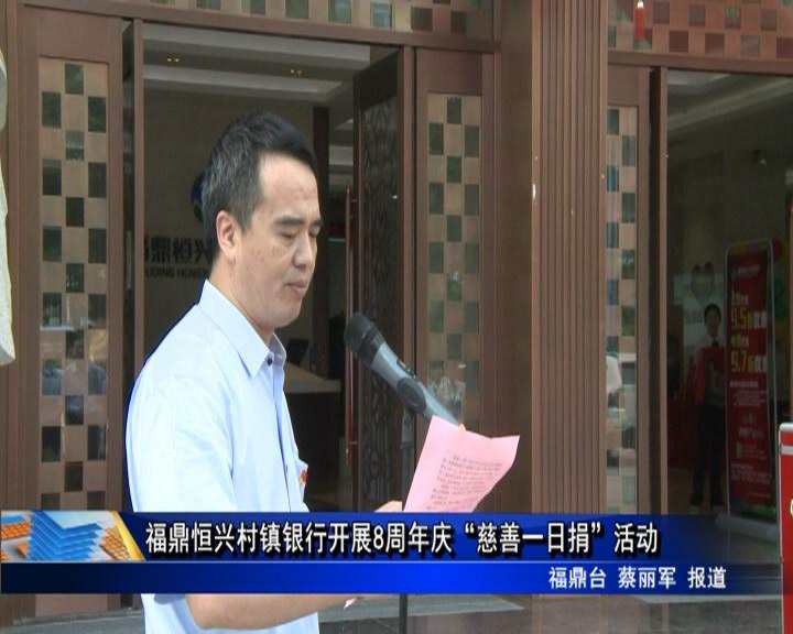 """福鼎恒兴村镇银行开展8周年庆""""慈善一日捐""""活动"""