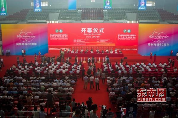 第九届海峡两岸电博会福安开幕 400多家企业参展