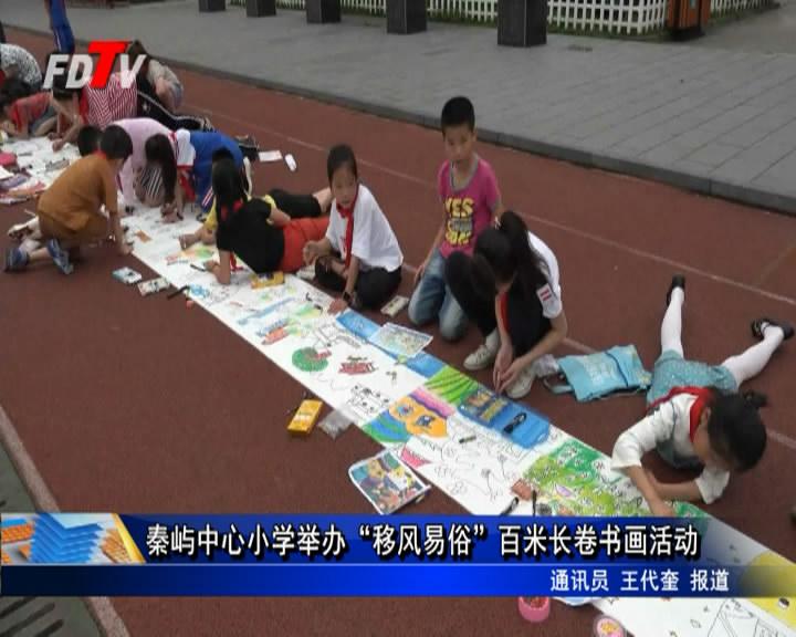 """秦屿中心小学举办""""移风易俗""""百米长卷书画活动"""