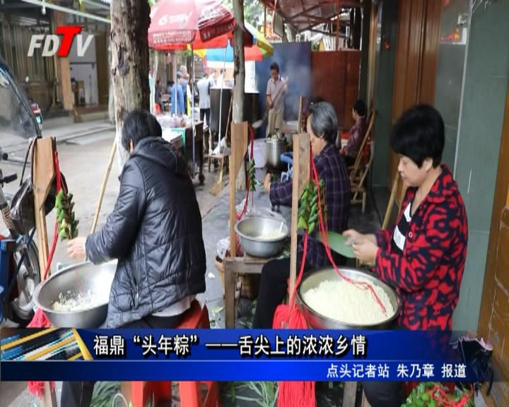 """福鼎""""头年粽""""——舌尖上的浓浓乡情"""
