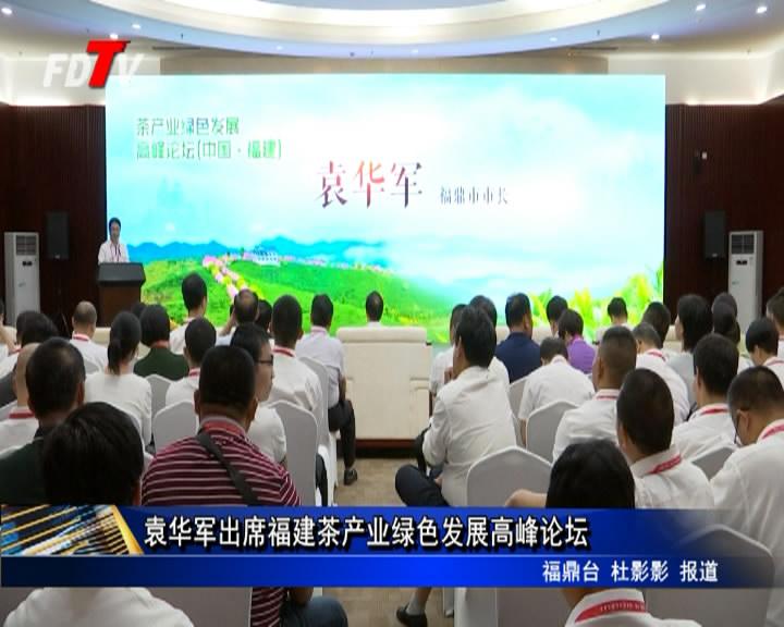 袁华军出席福建茶产业绿色发展高峰论坛