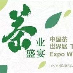 """香飘""""丝绸之路""""!福鼎白茶又将亮相2018北京国际茶业展啦"""