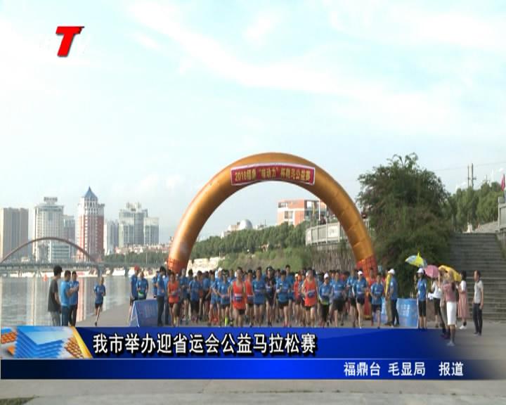我市举办迎省运会公益马拉松赛
