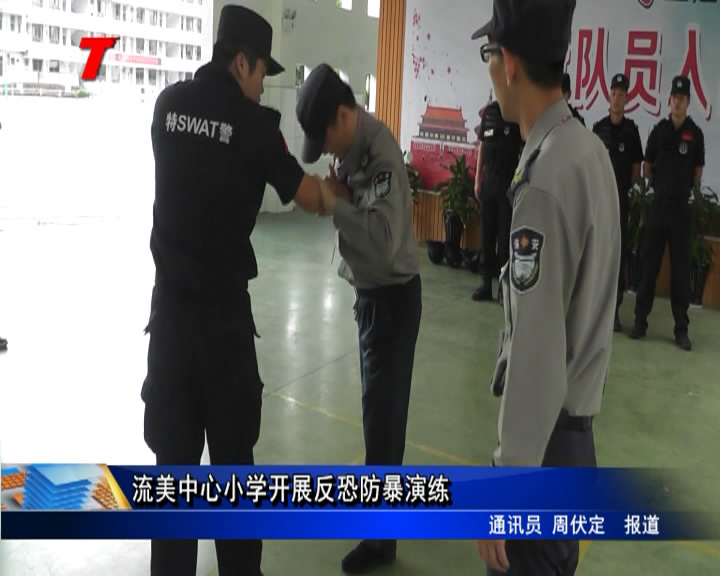 流美中心小学开展反恐防暴培训演练
