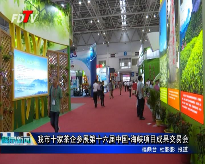 我市十家茶企参展第十六届中国•海峡项目成果交易会