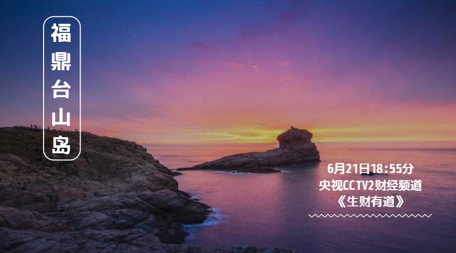 """今晚18:55锁定CCTV2,看海岛资源成绩台山岛""""投机倒把"""""""