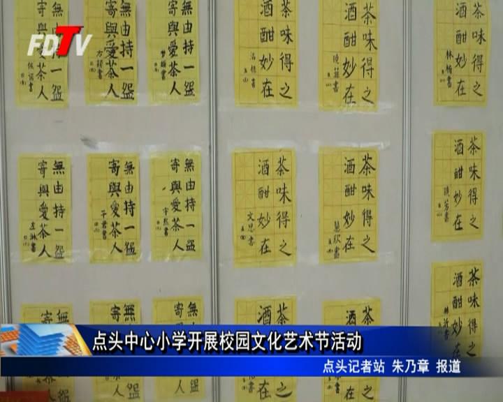 颔首中央小学展开校园文明艺术节运动